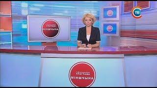 """""""Минщина"""" 19.09.2017"""