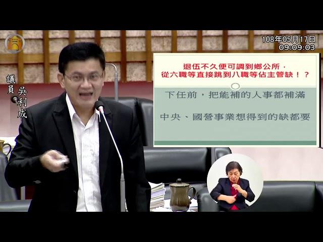 108年5月17日吳利成市議員市政總質詢