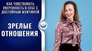 Зрелые отношения Как чувствовать уверенность в себе с достойным мужчиной Маргарита Мураховская