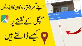 How to Add My Address/Location/Business /Home on Google Maps Easily   How to Urdu