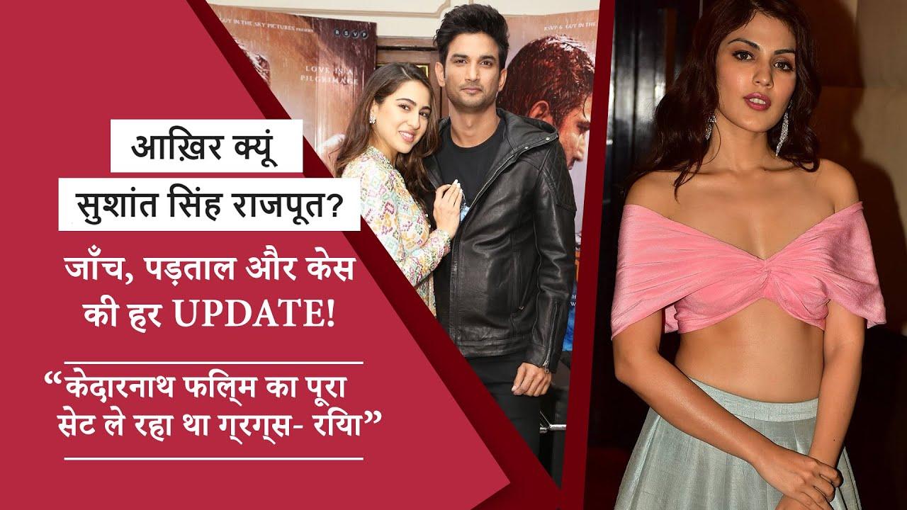Sushant Singh Rajput Case: Sara के बाद Shraddha पर पड़ी NCB की गाज, ये है Rhea के घर छोड़े की असली वजह