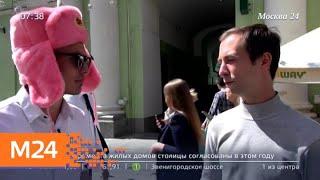 Легко ли уговорить москвича улыбнуться - Москва 24