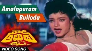 Amalapuram bulloda Full Video Song    Rowdy Alludu    Megastar Chiranjeevi , Sobhana, Divya Bharathi