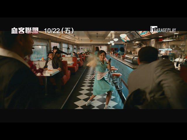《美國隊長3》製片團隊酷炫打造!【血客聯盟】Gunpowder Milkshake 電影預告 10/22(五)大殺四方