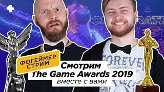 The Game Awards 2019. Трансляция с переводом и комментариями (Макаренков, Комолятов)