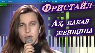 Фрістайл - Ах, яка жінка (на піаніно Synthesia cover)