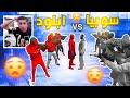 اليوم الموعود حرب العصابات ( سوبيا VS البلود ) 🔥 | قراند الحياه الواقعية GTA5