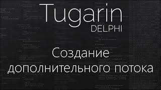 Создание дополнительного потока | Delphi ВидеоУроки(Delphi ВидеоУроки =====-- Создание дополнительного потока Использованный код: //Описываем класс TMyThread: ..., 2015-02-21T12:43:09.000Z)