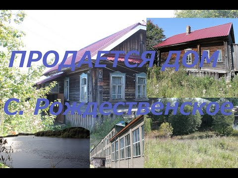 Продажа дома село  Рождественское Шарьинского района Костромской области