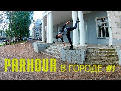 КРАСИВЫЙ ПАРКУР В ГОРОДЕ | Tricking | Free Running