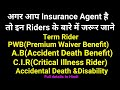 Insurance Riders and Benefits In Hindi | Term Rider | Accident Benefit Rider | Critical Illnesses