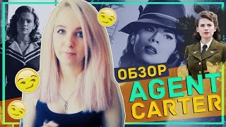 #11 ОБЗОР сериала AGENT CARTER // АГЕНТ КАРТЕР
