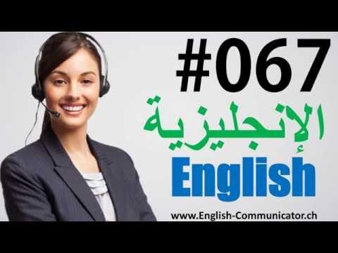#67-english-language-course-,-vocabulary,دورة-اللغة-الإنجليزية-اللغة،-المفردات