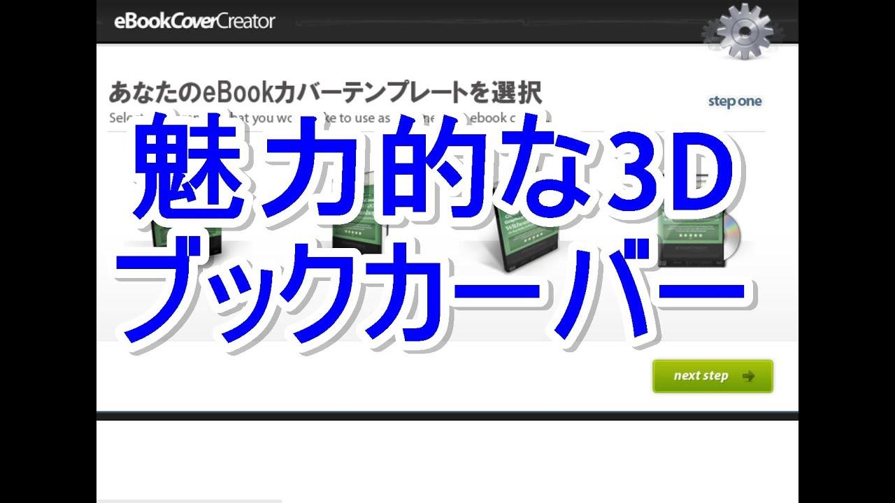 3dブックカバー 表紙画像 のインストール方法と使い方 youtube
