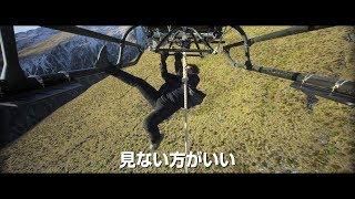 トム・クルーズがヘリから落下!シリーズ『ミッション:インポッシブル/フォールアウト』予告編