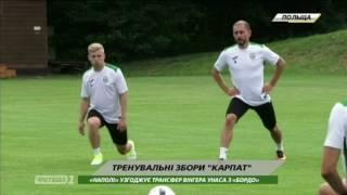 Карпаты готовятся к старту сезона в Польше