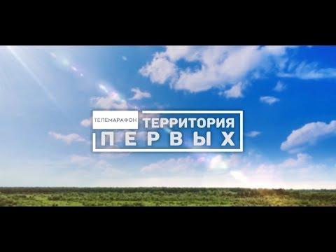 ТЕЛЕМАРАФОН. ТЕРРИТОРИЯ ПЕРВЫХ