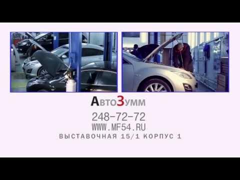 Реклама автосервис АвтоЗумм Новосибирск