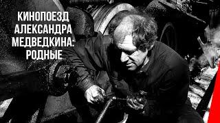 Кинопоезд Александра Медведкина: Родные (1934) документальный фильм