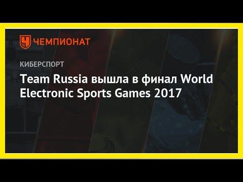 Последние новости   Team Russia вышла в финал World Electronic Sports Games 2017