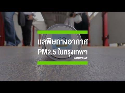 มลพิษทางอากาศ PM2.5 ในกรุงเทพฯ
