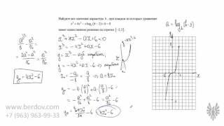 Задача 18 из пробного ЕГЭ 3 марта