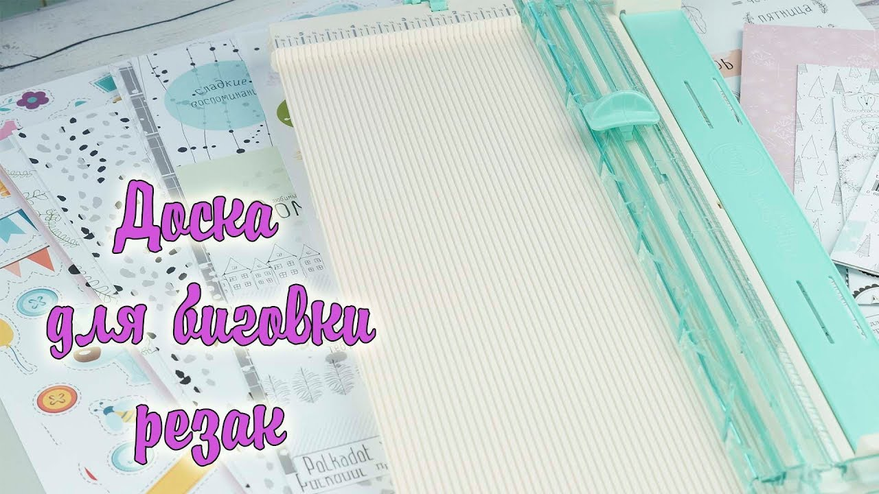 Хоббилэнд предлагает широкий выбор товаров для скрапбукинга в минске. В наличии бумага для скрапбукинга, ленты, декоративные элементы, штампы и штемпельные подушки, машинки для. Предлагаем широкий выбор материалов для скрапбукинга!. Мат (коврик) для резки бумаги, двухсторон.