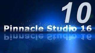 10_Панорамирование и масштабирование в PinnacleStudio -16