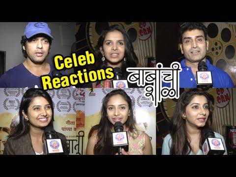Celebrity Reactions on Babanchi Shala | Latest Marathi Movie 2016 | Sayaji Shinde