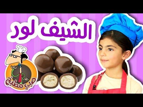 #صبي_مطبخ: الشيف لور - كرات الشوكولاته Chocolate Balls - الحلقة الخامسة