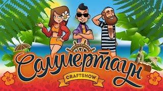 Саммертаун #24: Ночной яхт-клуб (Minecraft 1.6.4)(Лето ворвалось в нашу жизнь, принеся с собой теплый солнечный свет с шумом волн, и мы приглашаем вас в тропич..., 2014-09-17T12:00:05.000Z)