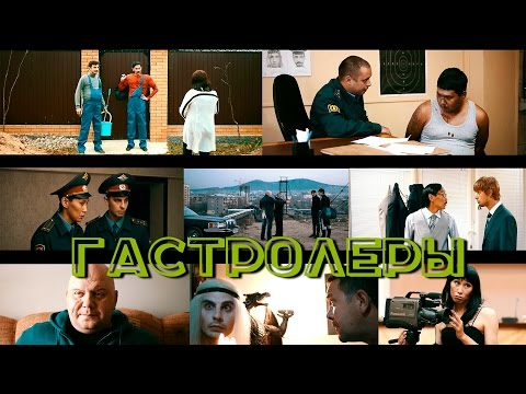 Гастролёры 2014 комедия FHD 1080p