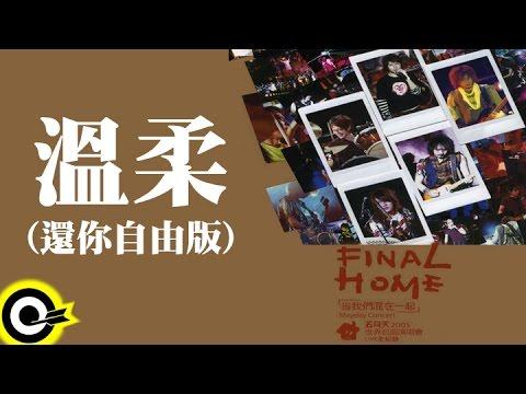 五月天 Mayday【溫柔[還你自由版]】讓我們永遠混在一起世界巡迴全記錄 Final Home 2004-2006 Tour Official Live Video