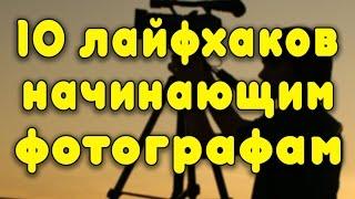видео Фотографам, начинающим и профессионалам
