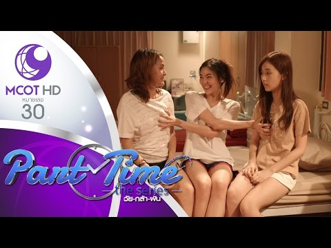 Part Time The Series วัย-กล้า-ฝัน - EP 10 (16 เม.ย.59) ช่อง 9 MCOT HD