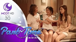 part time the series ว ย กล า ฝ น ep 10 16 เม ย 59 ช อง 9 mcot hd