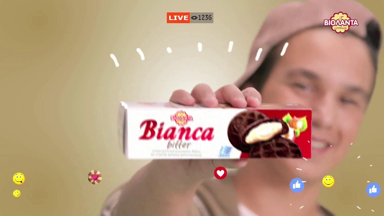 Διαφήμιση Bianca γεμιστά μπισκότα από τη Βιολάντα