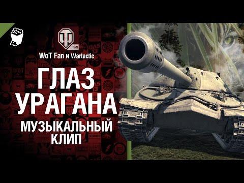 Видео лучших боёв в ворлд оф танк