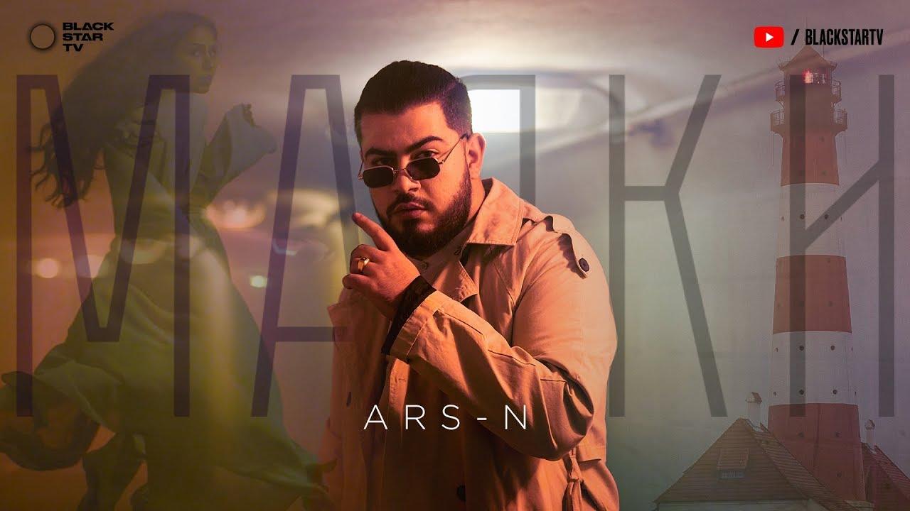 ARS-N - Маяки (Премьера клипа, 2019)