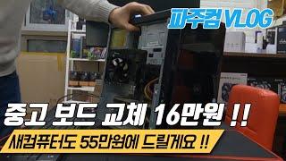 출장비는 무료!!  중고보드교체 16만원~ 새컴퓨터 5…