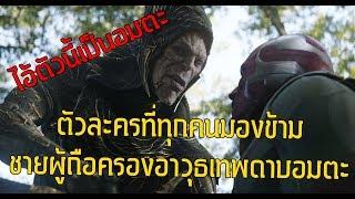 Corvus ขุนพลอมตะ! ตัวละครลับใน Infinity War ที่ทุกคนคิดว่าตายไปแล้ว- Comic World Daily
