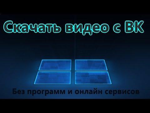 Как скачать видео с ВК без программ и онлайн сервисов