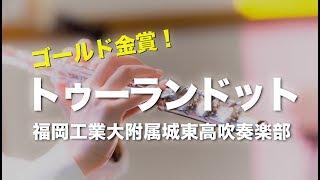 2007年度全日本吹奏楽コンクール〈金賞受賞〉 演奏:福岡工業大学附属城...