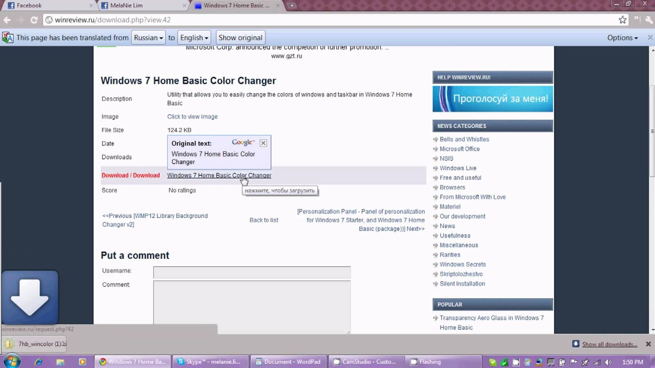 wincolor windows 7