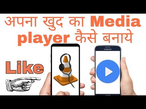 how to make your own media player app // how to make media player app // appsgeyser //xtiger