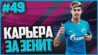 FIFA 18 КАРЬЕРА ЗА ЗЕНИТ ★ |#49| - ВЫЕЗД В МОСКВУ