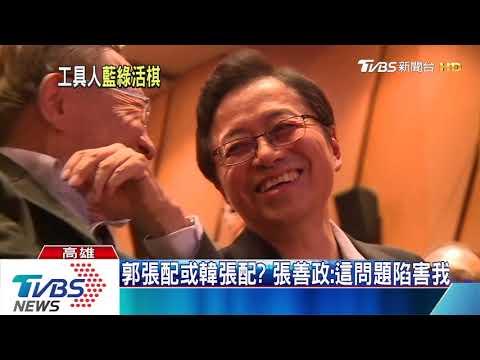 最強副手人選出書 韓國瑜替張善政站台