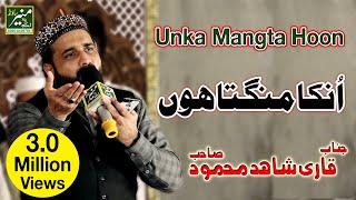 unka-mangta-hoon-qari-shahid-mahmood-new-naats-2019