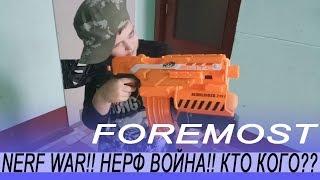 НЕРФ ВОЙНА на ВЫЖИВАНИЕ!!!