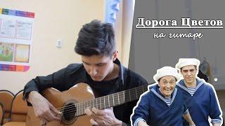 КАНИКУЛЫ СТРОГОГО РЕЖИМА на гитаре | Красивая мелодия на гитаре - Фингерстайл
